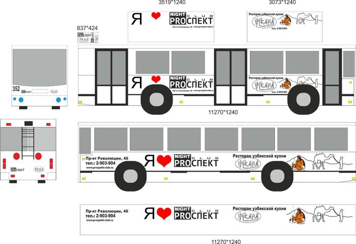 троллейбус  проспект (700x479, 138Kb)