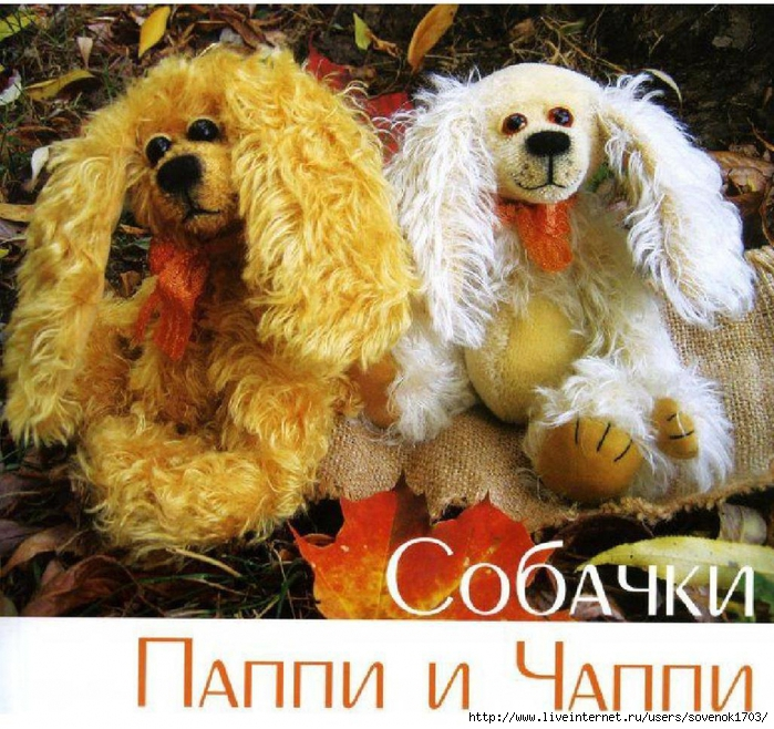 4446647_Vikroiki_na_sobachek_13_1_ (700x658, 410Kb)