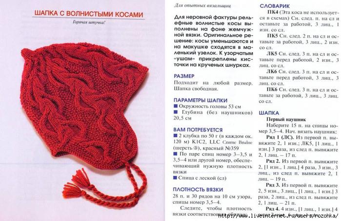 Описание вязания шапочки для девочки на спицах 544