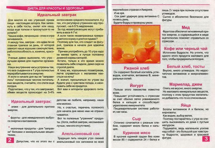 Диета для красоты и здоровья. Спецвыпуск №5 2009 ''Будьте здоровы''_3 (700x484, 99Kb)
