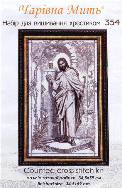 Иисус стучит в твою дверь