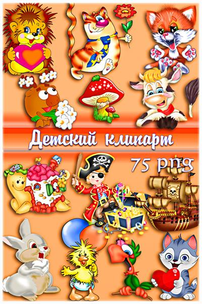 3291761_01Baby_ClipArt (400x600, 72Kb)