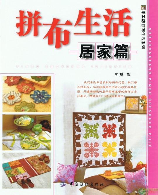 Аппликация и лоскутное шитье. Японский журнал