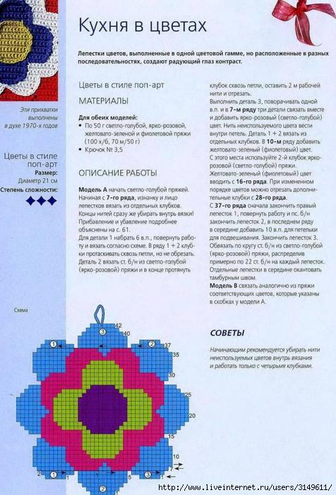 3149611_Prihvatki_vyazannie_5___ (476x700, 292Kb)
