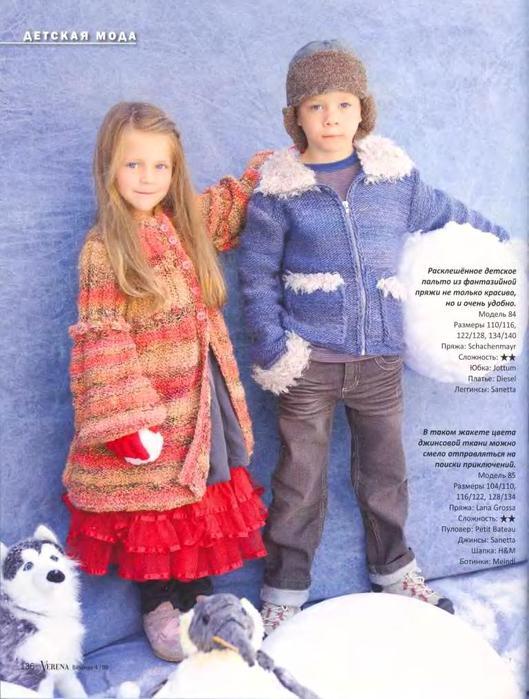 Вязание крючком Модели для детей Летнее пальто для девочки.