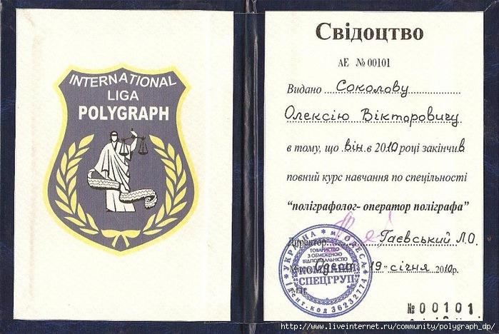 4778878_dokumentysvidotstvo_polygraph (700x468, 231Kb)