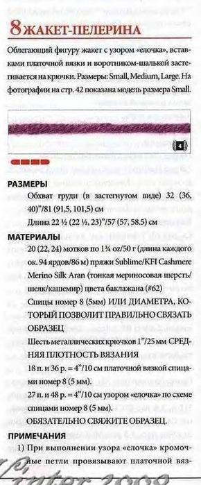 борд.жакетик1 (290x700, 99Kb)