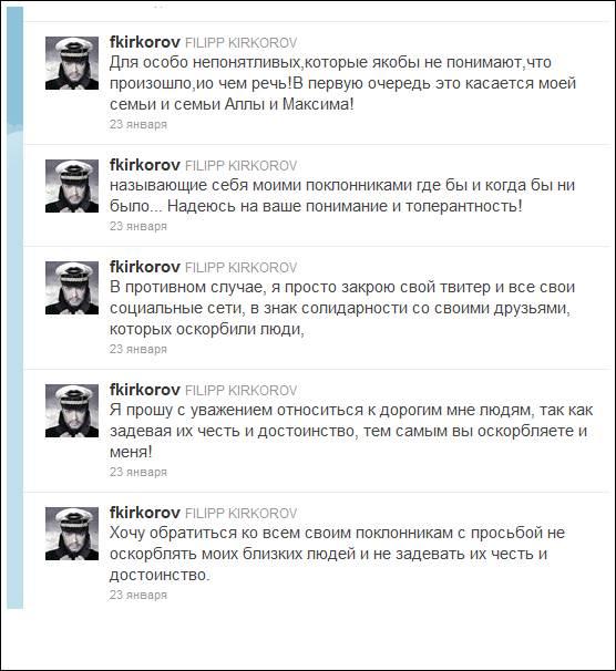 Филипп Киркоров написал обращение в социальных сетях