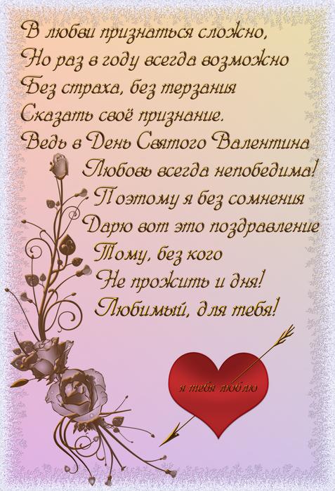 Стихи поздравления женщин ко дню валентина