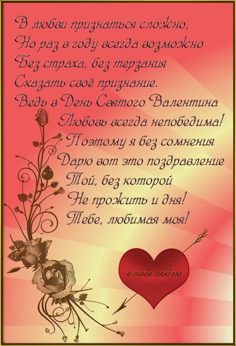 Поздравление любимому с днем влюбленных в стихах красивые 681
