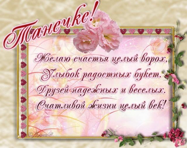 82732190_tanechke (640x509, 139Kb)