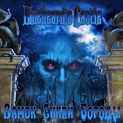 Игра Замок Синей Бороды / Bluebeard's Castle/3973799_Zamok_Sinei_Borodi_1 (398x398, 36Kb)