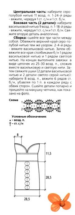 Вязание Крючком Схема Конверта