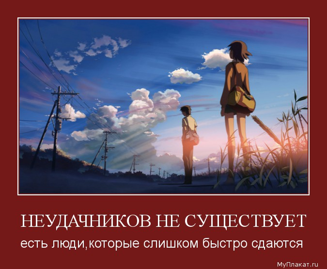 2719143_1094neudachnikov_ne_suschestvuet_esti_liudi_kotorye_slishkom_bystro_sdaiutsia (675x555, 76Kb)