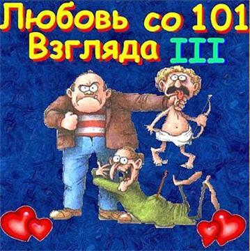 Игра Любовь со 101 Взгляда/3973799_Lubov_s_1_vzglyada (359x360, 36Kb)