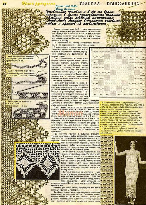 Duplet04_Page_24_Image_0001 (500x700, 266Kb)