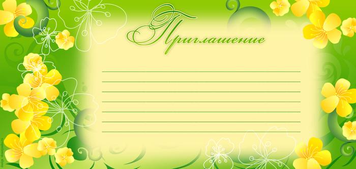 Приглашение на мероприятие шаблон word
