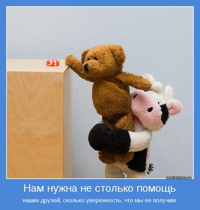 Мотиваторы позитивного настроения 4 (644x677, 54Kb)