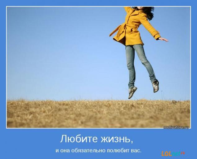 Мотиваторы позитивного настроения 8 (635x514, 28Kb)