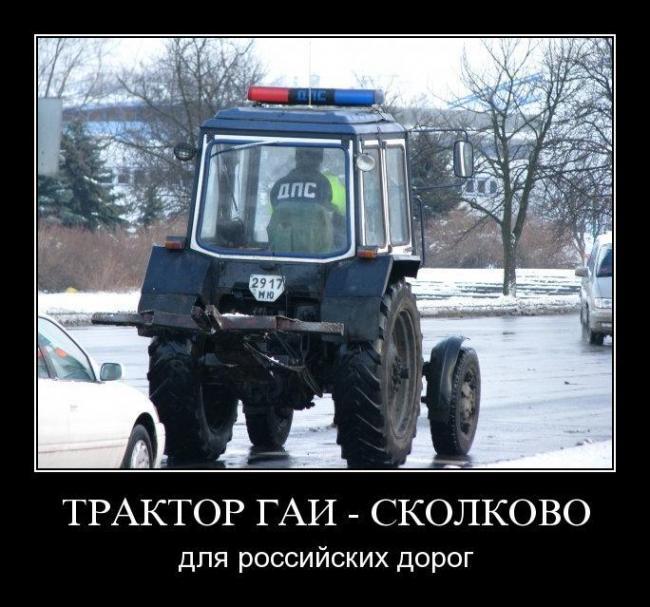 демотиватор 7 трактор гаи (650x607, 62Kb)