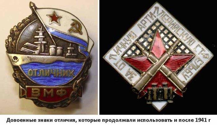 03 довоенные знаки использовавшиеся в войне (700x405, 66Kb)