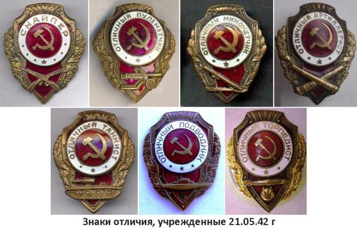 05 знаки учрежденные в апреле 1942 (700x449, 115Kb)