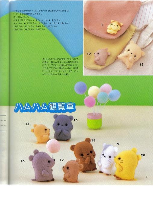 Игрушки из фетра. Журнал с выкройками 003 (508x700, 249Kb)