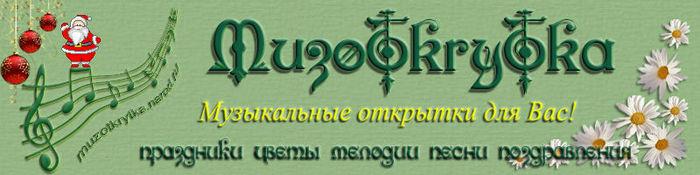 4287072_muzotkrytka_logo (700x175, 38Kb)