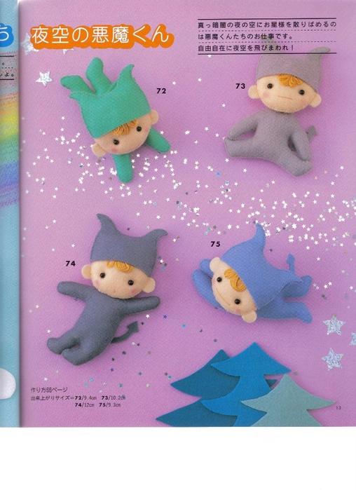 Игрушки из фетра. Журнал с выкройками 013 (508x700, 251Kb)