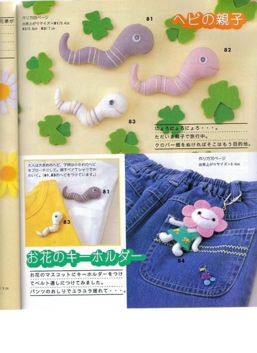 Миниатюрные игрушки из фетра. Японский журнал 015 (508x700, 271Kb)