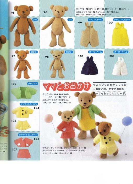 Миниатюрные игрушки из фетра. Японский журнал 019 (508x700, 260Kb)