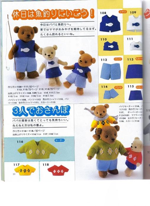 Миниатюрные игрушки из фетра. Японский журнал 020 (508x700, 273Kb)
