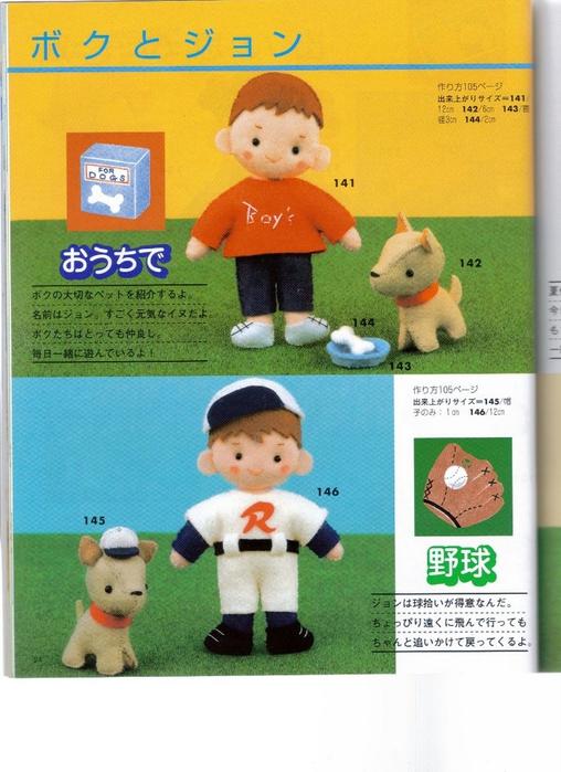 Миниатюрные игрушки из фетра. Японский журнал 024 (508x700, 271Kb)