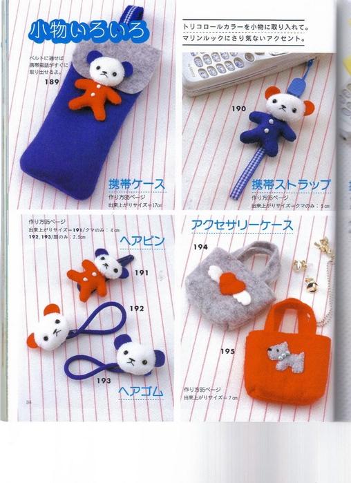 Миниатюрные игрушки из фетра. Японский журнал 034 (508x700, 281Kb)