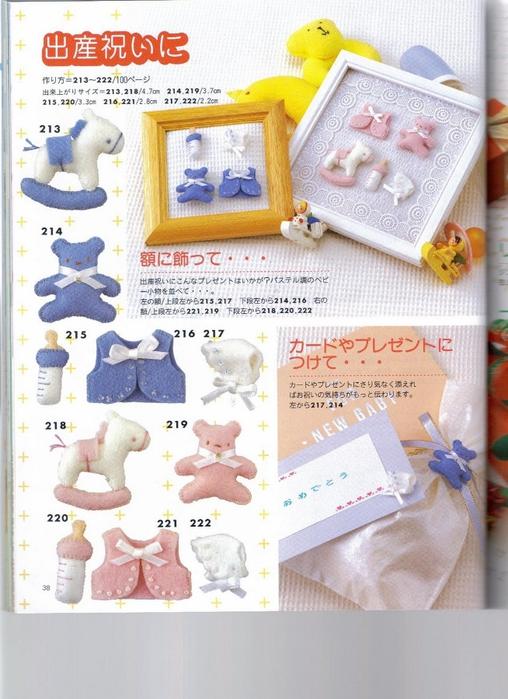 Миниатюрные игрушки из фетра. Японский журнал 038 (508x700, 278Kb)