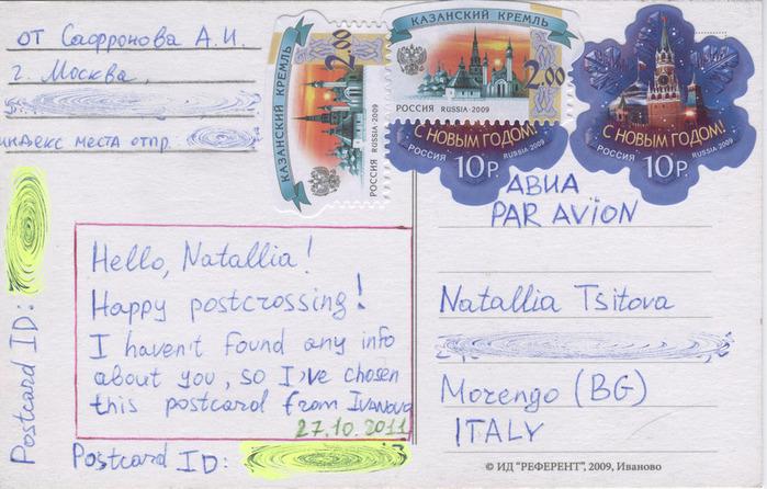 Как отправлять открытки почтой 69
