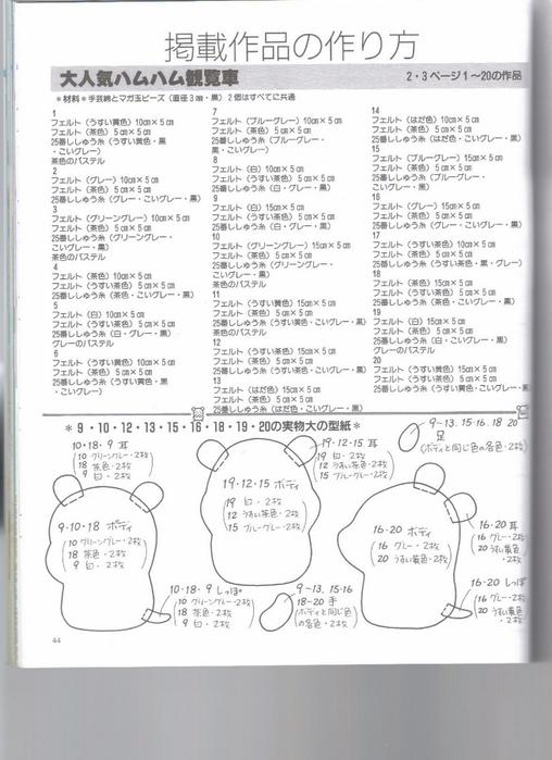 Миниатюрные игрушки из фетра. Японский журнал 044 (508x700, 198Kb)