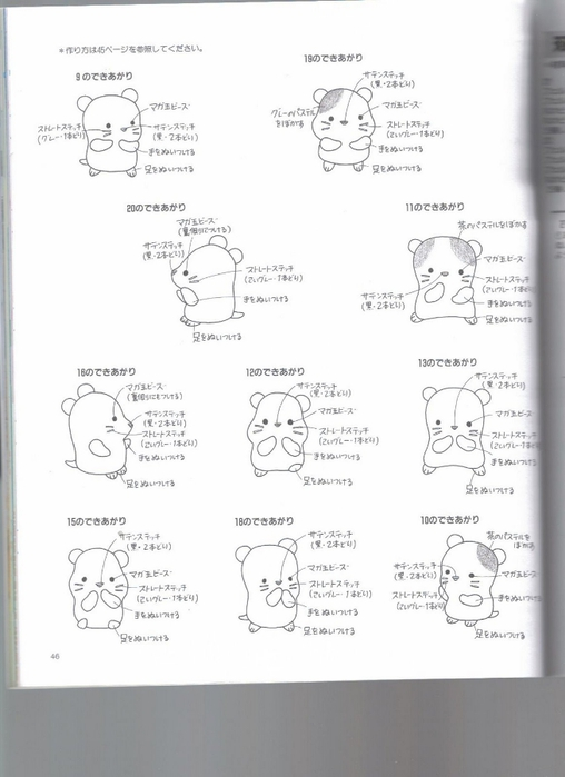 Миниатюрные игрушки из фетра. Японский журнал 046 (508x700, 138Kb)