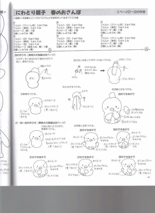 Миниатюрные игрушки из фетра. Японский журнал 049 (508x700, 167Kb)