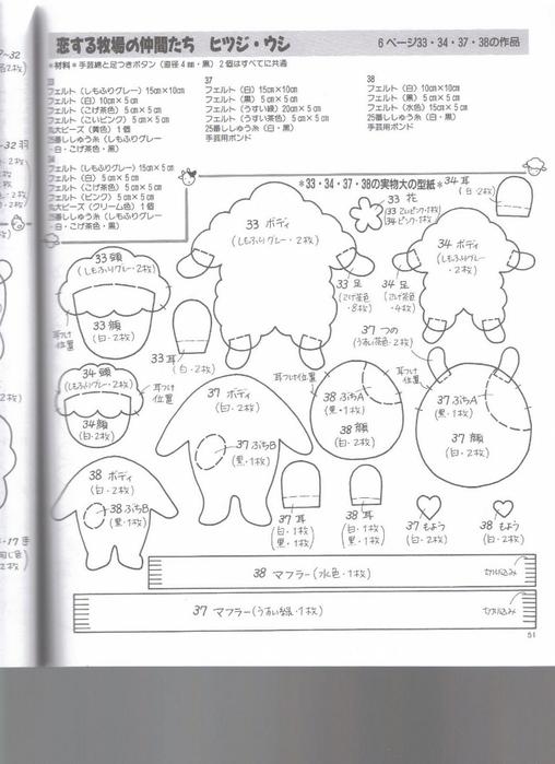 Миниатюрные игрушки из фетра. Японский журнал 051 (508x700, 182Kb)
