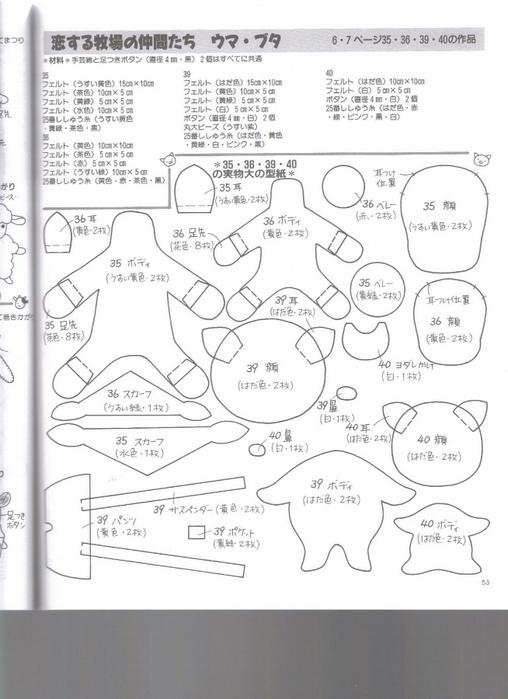 Миниатюрные игрушки из фетра. Японский журнал 053 (508x700, 181Kb)