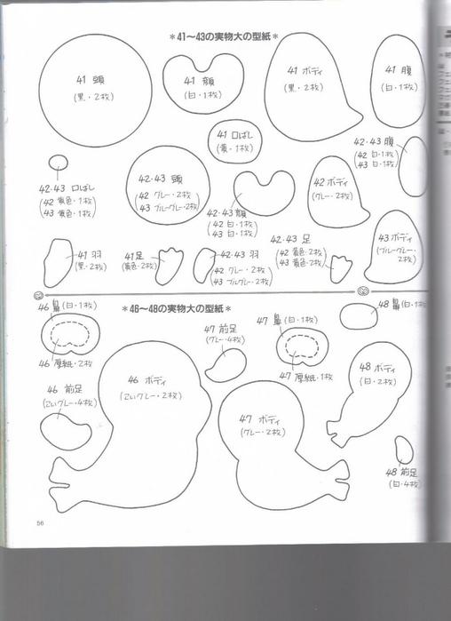 Миниатюрные игрушки из фетра. Японский журнал 056 (508x700, 154Kb)