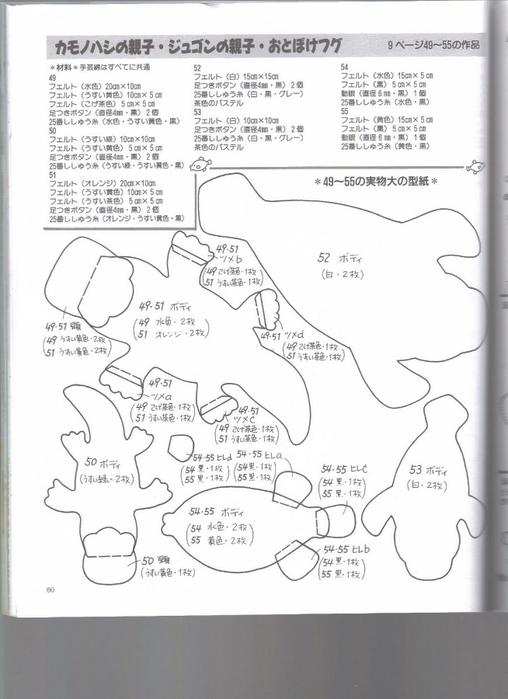 Миниатюрные игрушки из фетра. Японский журнал 060 (508x700, 177Kb)