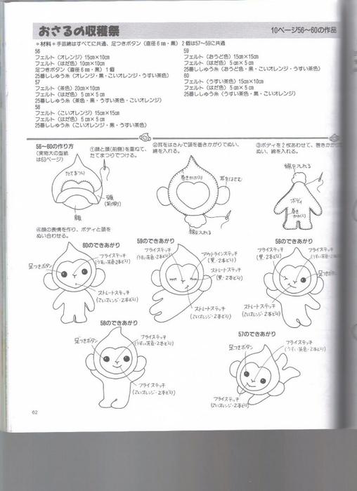 Миниатюрные игрушки из фетра. Японский журнал 062 (508x700, 171Kb)
