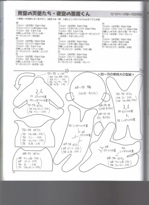 Миниатюрные игрушки из фетра. Японский журнал 066 (508x700, 188Kb)