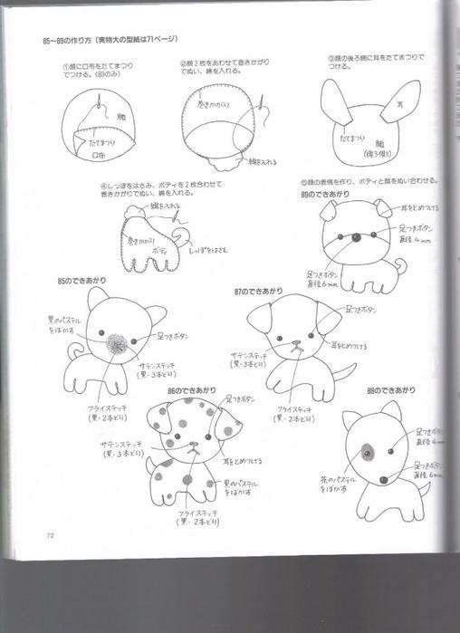 Миниатюрные игрушки из фетра. Японский журнал 072 (508x700, 146Kb)