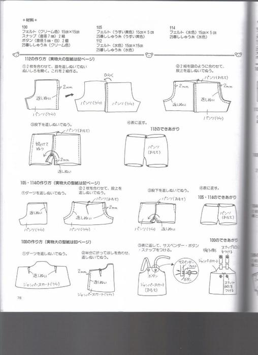 Миниатюрные игрушки из фетра. Японский журнал 078 (508x700, 151Kb)
