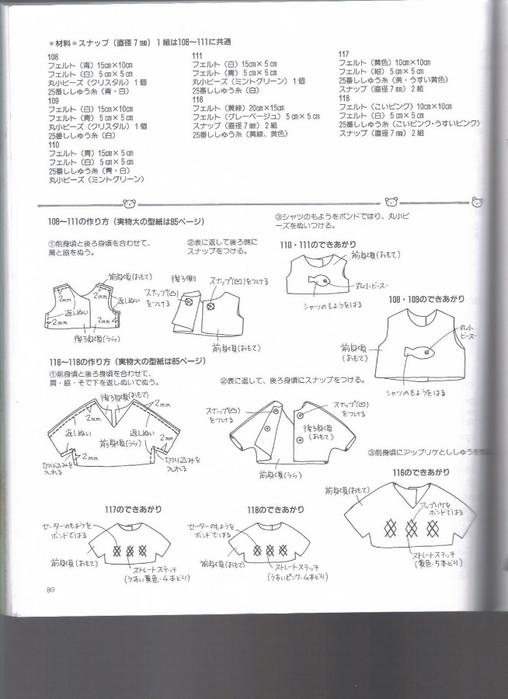 Миниатюрные игрушки из фетра. Японский журнал 080 (508x700, 173Kb)