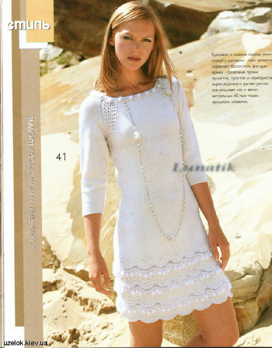 Белое платье бесплатно 3