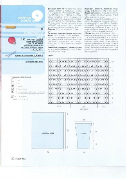 ажурное болеро 1 (495x699, 73Kb)